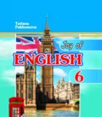 Підручники для школи Англійська мова  6 клас           - Пахомова Т. Г.