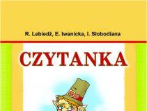 Підручники для школи Літературне читання  2 клас           - Лебедь Р.