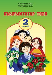 Підручники для школи Літературне читання  2 клас           - Саттарова М.С.