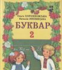 Підручники для школи Буквар  2 клас           - Хорошковська О. Н.