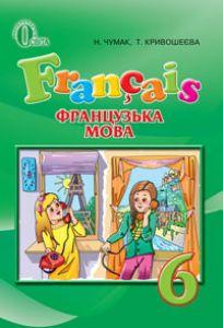 Підручники для школи Французька мова  6 клас           - Чумак Н. П.
