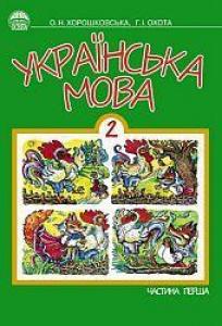 Підручники для школи Українська мова  2 клас           - Хорошковська О. Н.Н.