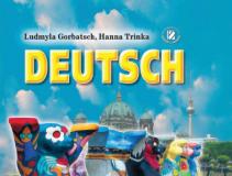 Підручники для школи Німецька мова  6 клас           - Горбач Л. В.