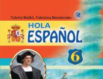 Підручники для школи Іспанська мова  6 клас           - Редько В. Г.