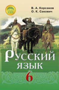 Підручники для школи Російська мова  6 клас           - Сакович О. К.