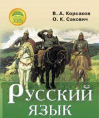 Підручники для школи Російська мова  6 клас           - Корсаков В. А.