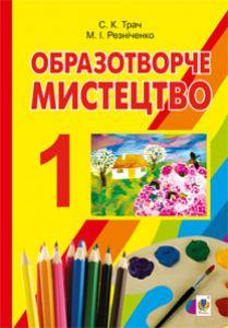 Підручники для школи Образотворче мистецтво  1 клас           - Резніченко М. І.