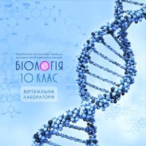 Підручники для школи Біологія  10 клас           - Запорожець Н.В.
