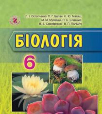 Підручники для школи Біологія  6 клас           - Остапченко Л.І.