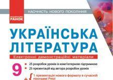 Підручники для школи Українська література  9 клас           - Паращич В. В.