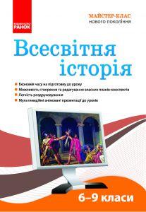 Підручники для школи Історія України  7 клас 8 клас 9 клас         - Власов В. С.