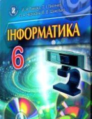 Підручники для школи Інформатика  6 клас           - Ривкінд Й. Я.