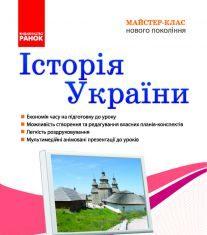 Підручники для школи Історія України  7 клас 8 клас 9 клас         - Мокрогуз О. П.