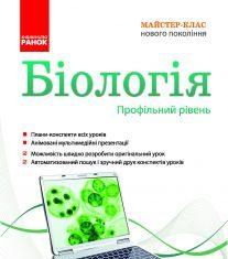 Підручники для школи Біологія  10 клас 11 клас          -
