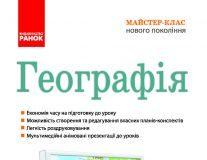 Підручники для школи Географія  6 клас 7 клас 8 клас 9 клас 10 клас       - Міхелі С. В.