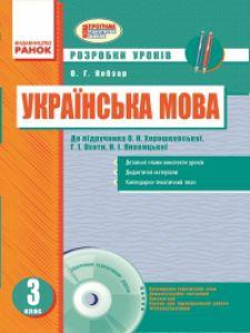 Підручники для школи Українська мова  3  клас           - Хорошковська О. Н.