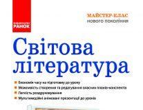 Підручники для школи Світова література  7 клас 8 клас 9 клас         - Ніколенко О.М.