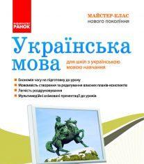 Підручники для школи Українська мова  7 клас 8 клас 9 клас         - Домарецька Г.А.