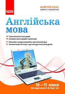 Підручники для школи Англійська мова  10 клас 11 клас          -