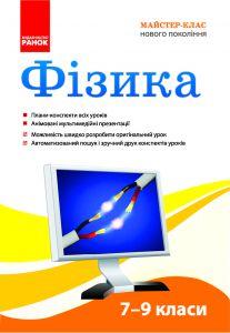 Підручники для школи Фізика  7 клас 8 клас 9 клас         - Іванова Ж. В.