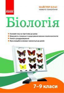 Підручники для школи Біологія  7 клас 8 клас 9 клас         -