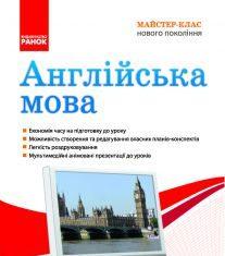 Підручники для школи Англійська мова  7 клас 8 клас 9 клас         -