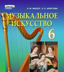 Підручники для школи Музичне мистецтво  6 клас           - Масол Л. М.