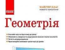 Підручники для школи Геометрія  7 клас 8 клас 9 клас         - Карнацевич Л. С.