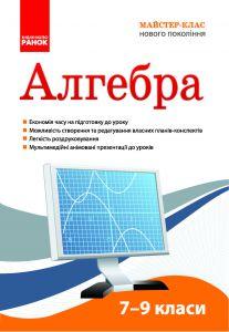 Підручники для школи Алгебра  7 клас 8 клас 9 клас         -