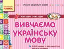 Підручники для школи Виховна робота  Дошкільне виховання           - Шалімова Л. Л.