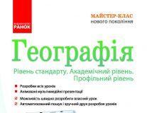 Підручники для школи Географія  10 клас 11 клас          - Вовк В. Ф.