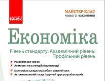 Підручники для школи Економіка  10 клас 11 клас          - Махамат С. В.
