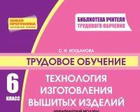Підручники для школи Трудове навчання  6 клас           - Богданова С. І.
