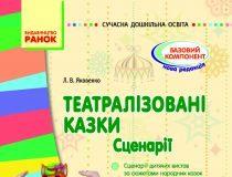 Підручники для школи Виховна робота  Дошкільне виховання           - Яковенко Л. В.
