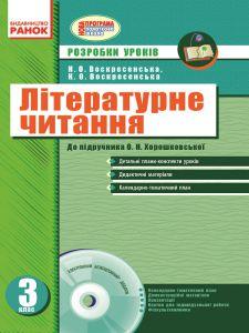 Підручники для школи Літературне читання  3  клас           - Охота Г. І.