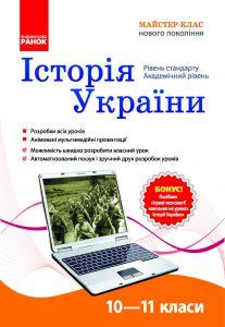 Підручники для школи Історія України  10 клас 11 клас          - Гісем О. В.