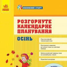 Підручники для школи Виховна робота  Дошкільне виховання           - Сухар В. Л.