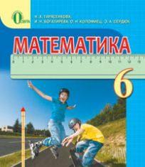 Підручники для школи Математика  6 клас           - Тарасенкова Н. А.