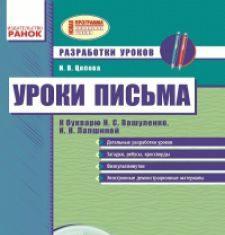 Підручники для школи Російська мова  1 клас           - Лапшина И. Н.