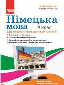 Підручники для школи Німецька мова  9 клас           - Сотникова С. І.