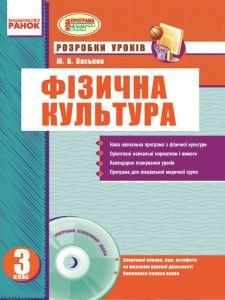 Підручники для школи Фізична культура  3  клас           - Васьков Ю. В.