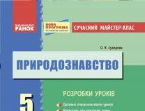 Підручники для школи Природознавство  5 клас           - Марінюк Т. А.