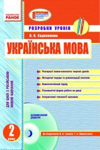 Підручники для школи Українська мова  2 клас           - Маркотенко Т. С.
