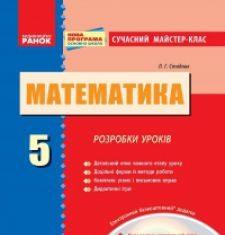 Підручники для школи Математика  5 клас           - Стадник Л. Г.