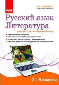 Підручники для школи Російська мова  7 клас 8 клас 9 клас         - Зима Е. В.