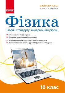 Підручники для школи Фізика  10 клас           - Волосюк М. А.