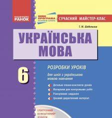 Підручники для школи Українська мова  6 клас           - Глазова О. П.