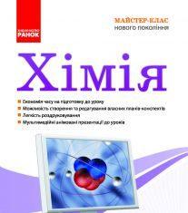 Підручники для школи Хімія  7 клас 8 клас 9 клас         - Віценцик А. В.