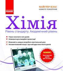 Підручники для школи Хімія  10 клас 11 клас          - Промоскаль А. В.