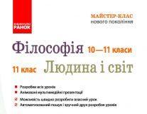 Підручники для школи Філософія  10 клас 11 клас          - Бондаренко Я. Г.